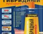 MS-полимеры, гибридные герметики и их применение в строительстве